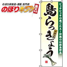 島らっきょう のぼり旗 0100230IN 60cm×180cm