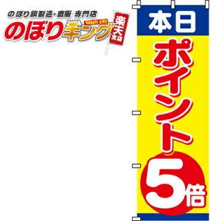 本日ポイント5倍 のぼり旗 0110017IN 60cm×180cm