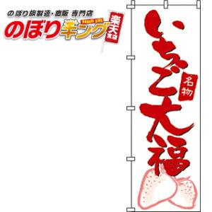 いちご大福 のぼり旗 0120002IN 60cm×180cm