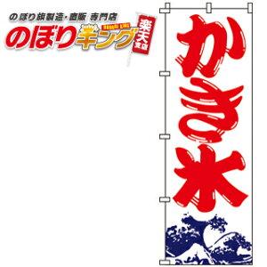かき氷 のぼり旗 0120005IN 60cm×180cm