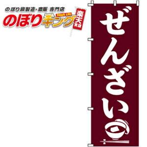 ぜんざい のぼり旗 0120011IN 60cm×180cm