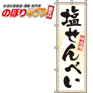 塩せんべい のぼり旗 0120080IN 60cm×180cm