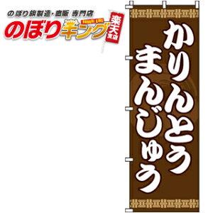 かりんとうまんじゅう のぼり旗 0120091IN 60cm×180cm