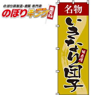 いきなり団子 のぼり旗 0120128IN 60cm×180cm