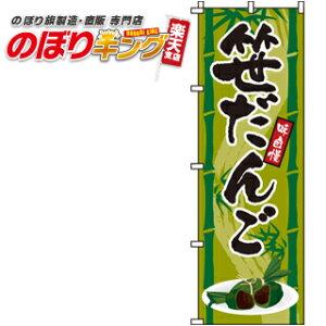 笹だんご のぼり旗 0120131IN 60cm×180cm