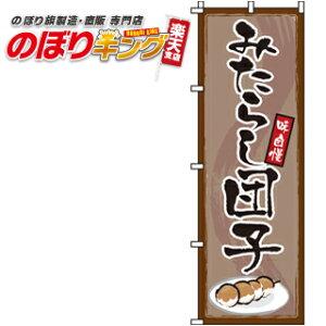 みたらし団子 のぼり旗 0120132IN 60cm×180cm