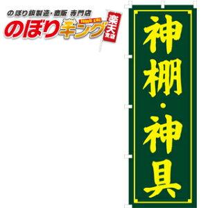 神棚・神具 のぼり旗 0130200IN 60cm×180cm