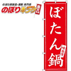 ぼたん鍋 のぼり旗 0200102IN 60cm×180cm