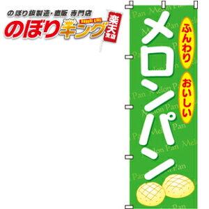 メロンパン のぼり旗 0230018IN 60cm×180cm