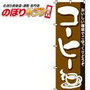 コーヒー のぼり旗 0230041IN 60cm×180cm