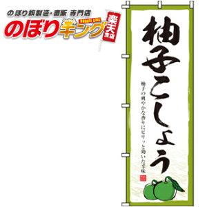 柚子こしょう のぼり旗 0280100IN 60cm×180cm