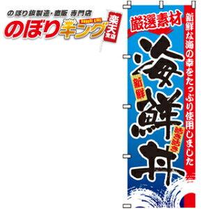 海鮮丼 のぼり旗 0340047IN 60cm×180cm