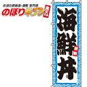 海鮮丼 のぼり旗 0340055IN 60cm×180cm