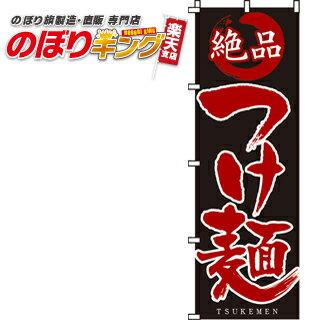 絶品つけ麺 のぼり旗 0010012IN 60cm×180cm