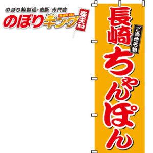 長崎ちゃんぽん のぼり旗 0010016IN 60cm×180cm