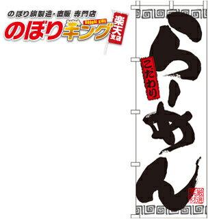 らーめん 白 のぼり旗010008-1IN 60cm×180cm