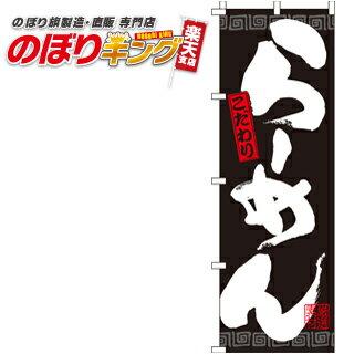 らーめん 黒 のぼり旗010008-2IN 60cm×180cm
