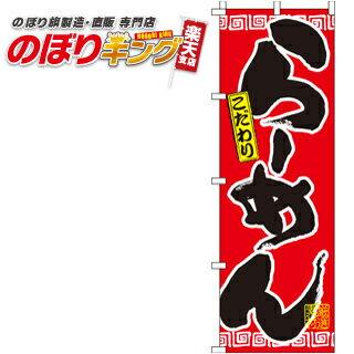 らーめん 赤 のぼり旗010008-3IN 60cm×180cm