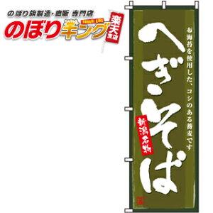へぎそば のぼり旗 0020182IN 60cm×180cm