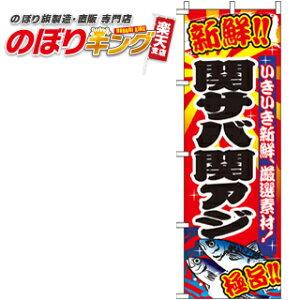 関サバ関アジ のぼり旗 0090086IN 60cm×180cm