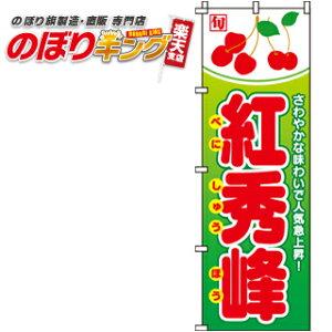 紅秀峰(さくらんぼ) のぼり旗 0100044IN 60cm×180cm