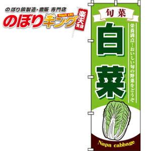 白菜 のぼり旗 0100139IN 60cm×180cm