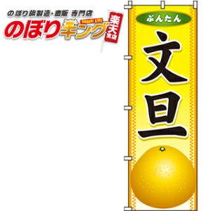 文旦(ぶんたん) のぼり旗 0100185IN 60cm×180cm
