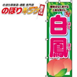 白鳳(もも) のぼり旗 0100351IN 60cm×180cm