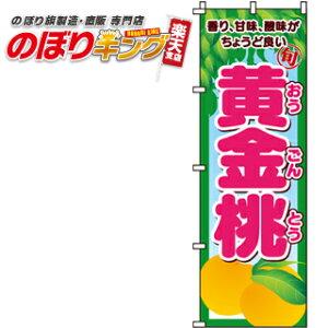 黄金桃 のぼり旗 0100354IN 60cm×180cm
