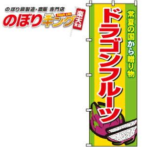 ドラゴンフルーツ のぼり旗 0100383IN 60cm×180cm
