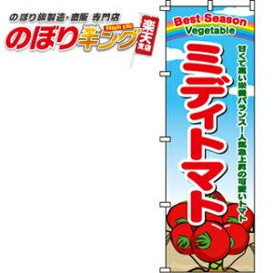ミディトマト のぼり旗 0100463IN 60cm×180cm