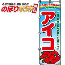 アイコ(トマト) のぼり旗 0100464IN 60cm×180cm