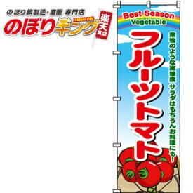 フルーツトマト旗 のぼり旗 0100466IN 60cm×180cm