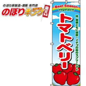 トマトベリー のぼり旗 0100467IN 60cm×180cm