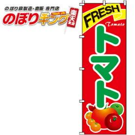 トマト のぼり旗 0100468IN 60cm×180cm