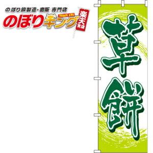 草餅 のぼり旗 0120067IN 60cm×180cm