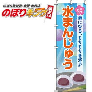 水まんじゅう シャボン玉 のぼり旗 0120098IN 60cm×180cm