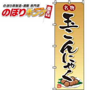 玉こんにゃく のぼり旗 0190120IN 60cm×180cm