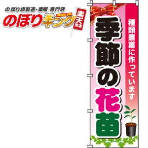 季節の花苗 のぼり旗 0240085IN 60cm×180cm