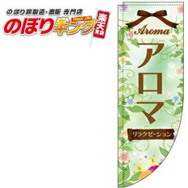 アロマ(緑) 0330273RIN Rのぼり (棒袋仕様) 60cm×180cm