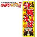 沖縄そば のぼり旗 0020075IN 60cm×180cm