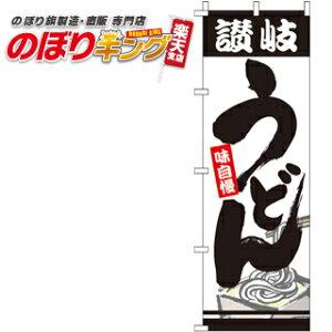 讃岐うどん のぼり旗 0020253IN 60cm×180cm