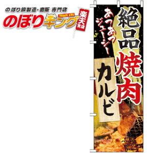 絶品焼肉カルビ のぼり旗 0030057IN 60cm×180cm