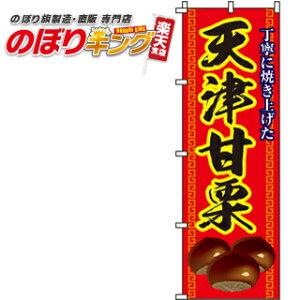 天津甘栗 のぼり旗 0100145IN 60cm×180cm