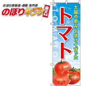 トマト のぼり旗 0100469IN 60cm×180cm