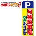 月極駐車場 のぼり旗 0210005IN 60cm×180cm