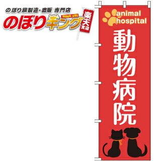 動物病院 のぼり旗 0300040IN 60cm×180cm
