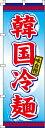 のぼり旗「韓国冷麺」 0010027IN <税込>【特価】(のぼり/のぼり旗/旗/幟/ラーメン/らーめん/韓国/冷麺)
