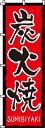 のぼり旗「炭火焼」 0030123IN <税込>【特価】(のぼり/のぼり旗/旗/幟/炭火焼)