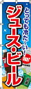 のぼり旗「ジュース・ビール」 0070010IN <税込>【特価】(のぼり/のぼり旗/旗/幟/ジュース・ビール) (飲食/通販)